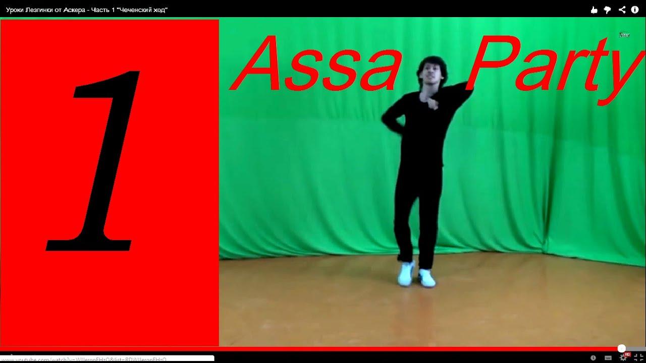 Учит дагестански тансу, новое немецкое порно в хорошем качестве