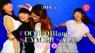 2015 COCOLOBland SUMMER SALE 開催!! 6/27から8月上旬頃まで。真夏ま...