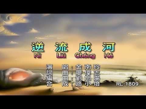 ⭕金南玲–逆流成河 (完整伴奏版)(1080P) KTV