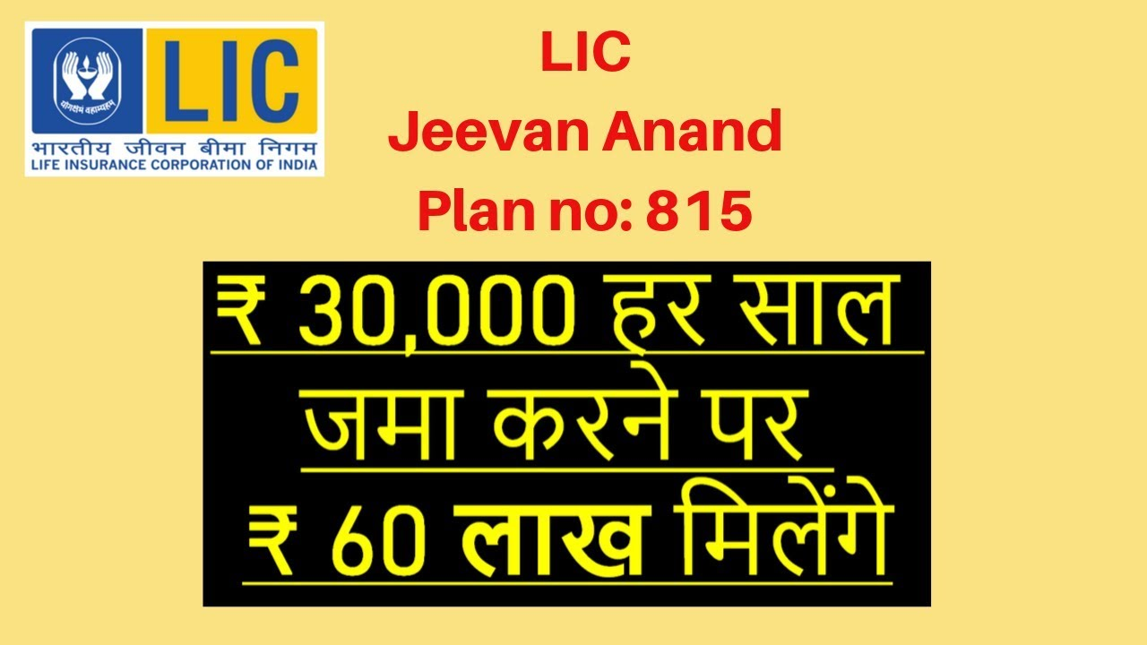 LIC Jeevan Anand Policy Detail Plan in Hindi | जीवन आनंद ...