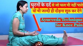 Knee Pain Treatment l घुटने के दर्द को हमेशा के लिये ठीक करें l Ayurveda Technique