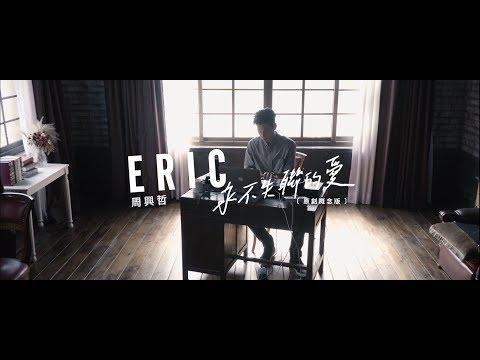 Eric周興哲《永不失聯的愛 》『原創概念版』Official Music Video 《小妖的金色城堡》主題曲