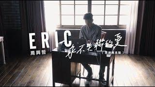 Eric周興哲《永不失聯的愛 》『原創概念版』Official Music Video 《小妖的金色城堡》主題曲 thumbnail