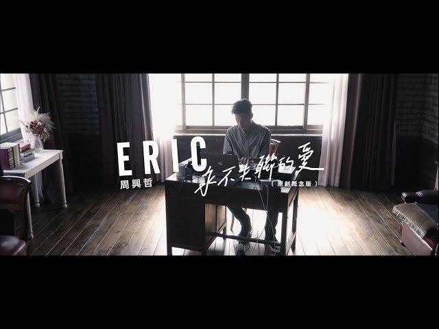 Eric周興哲《永不失聯的愛 Unbreakable Love》『原創概念版』Official Music Video 《小妖的金色城堡》主題曲