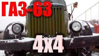 видео ГАЗ-63