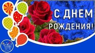 Розовый день рождения. Красивое поздравление с днем рождения женщине. Розы красные розы белые шансон