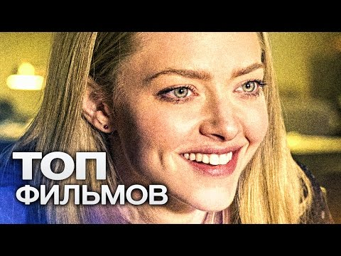 ПОДБОРКА САМЫХ ПРЕКРАСНЫХ ФИЛЬМОВ О ЛЮБВИ! - Видео онлайн