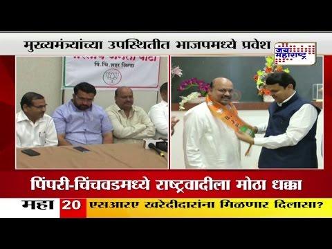 NCP LEADER PANSARE ENTERS IN TO BJP IN PIMPRI CHINCHWAD