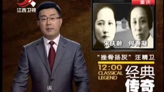 20140526 经典传奇   汪精卫为何逼宫蒋介石 反共革命背后的阴谋