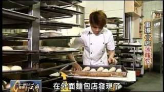 20110410 一步一腳印 發現新台灣 - 重振小店菠蘿包
