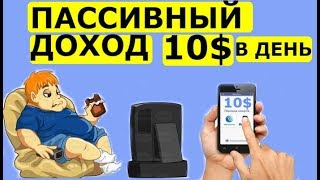 Пассивный Заработок Денег в Интернете на Мобильный и пк без Вложений/Глобус Мобайл | Деньги Автоматом Заработок на Андроид