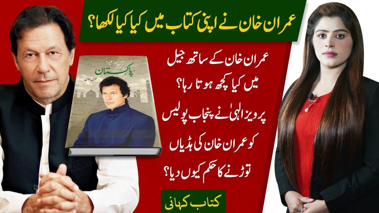 Imran Khan (Mein Aur Mera Pakistan) | Kitab Kahani | Musharraf | Zulfikar Bhutto | Ch Pervaiz Elahi