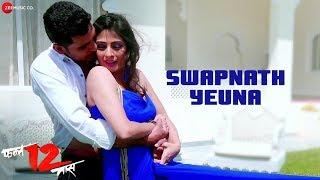 Swapnath Yeuna Fakt 12 Taas Arun Nalawade Inder Khaira & Leena Khushboo Jain