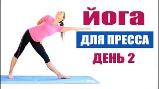 Флоу йога для пресса 30 мин | День 2 | chilelavida