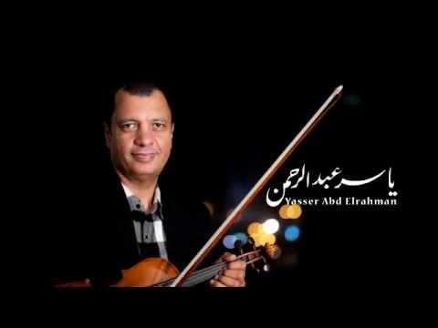 الموسيقار ياسر عبد الرحمن | الامبراطور - The Emperor | Yasser Abdelrahman