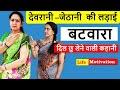सास बहु और घर का बटवारा | देवरानी जेठानी सास | Saas Bahu aur Ghar Ka Batwara |Life Motivation | #LMI