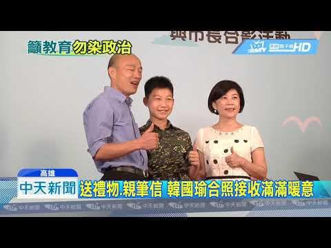 20190625中天新聞 學生擊掌、擁抱來者不拒 韓國瑜秒變「韓伯伯」
