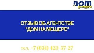 Нижегородцы выбирают агентство недвижимости «Дом на Мещере»(Выбираете агентство недвижимости в Нижнем Новгороде?! Хотите найти лучшее... Решение есть! Для Вас уникальн..., 2016-07-26T10:05:02.000Z)