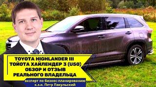 Toyota highlander 3 Отзыв реального владельца.
