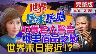 【世界岳來岳盧】「一個中國」畫底線!美承諾「保護台灣」...兩強相爭恐釀「世界末日」?|第四波疫情來襲!日本醫療崩潰 民眾在家等死?@中天新聞 20210506完整版