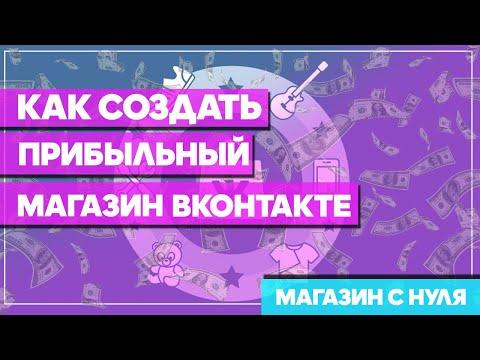 Как открыть интернет магазин ВКонтакте. Открыть интернет-магазин с нуля! Создать интернет магазин!
