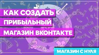 как создать интернет-магазин во ВКонтакте