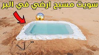 سويت مسبح ارضي في البر | اصعب تجربة !!!😲💔