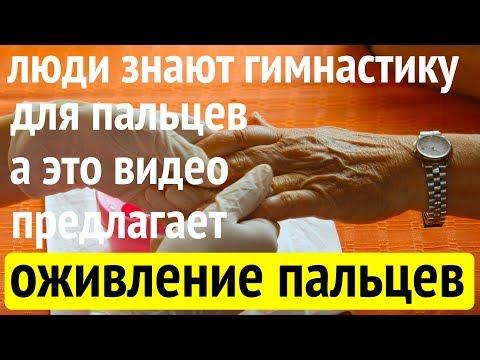 Многие люди имеют проблемы с пальцами рук.  Но не имеют жизненной стратегии как спасти свои пальцы