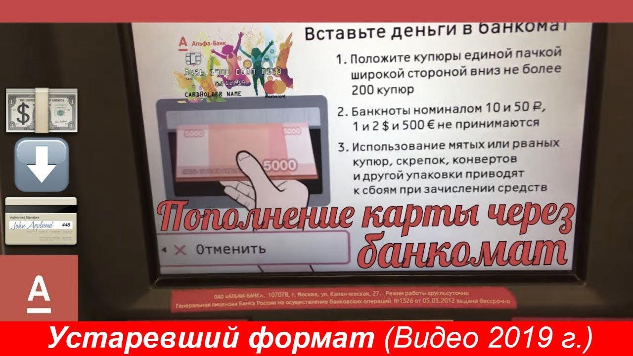 как пополнять кредитную карту альфа банка