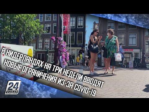В Нидерландах на три недели вводят новые ограничения из-за COVID-19