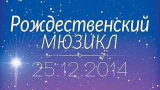 Рождественский мюзикл «Царское приглашение»