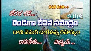 Ponnai Beach Mystery - కేరళ లో రెండుగా చీలిన సముద్రం - viral Post facts Kerala ponnai Beach secret