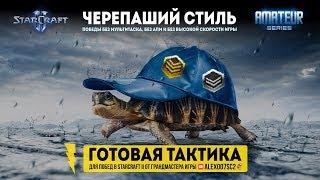 ЧЕРЕПАШИЙ СТИЛЬ: Готовые тактики для побед в StarCraft II   Гайд Amateur Series