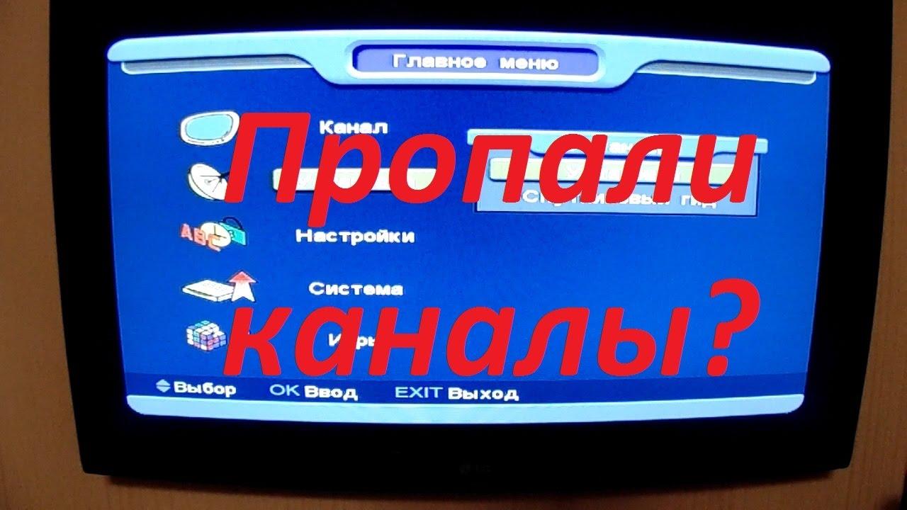 Как восстановить спутники на ресивере голден интерстар си 805 скачать игра игровые автоматы бесплатно
