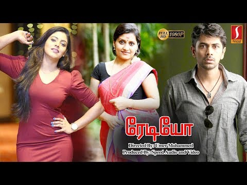 New Release Exclusive Tamil Full Movie 2018 | ரேடியோ | Radio Tamil Full Movie Full HD Movie 2018