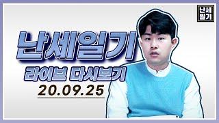북한에 의한 공무원 피살사건 관련 라이브 방송