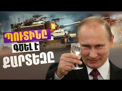 Փոխարինել ռուսական զորքերը ՀԱՊԿ խաղաղապահներով : Պուտինը գծել է քարտեզը