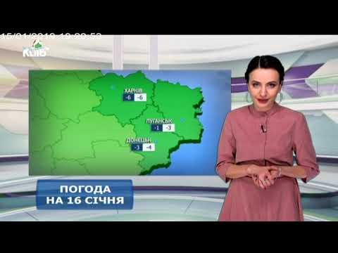 Телеканал Київ: Погода на 16.01.19