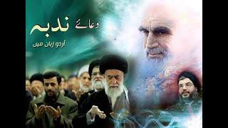 Dua Nudba in Urdu