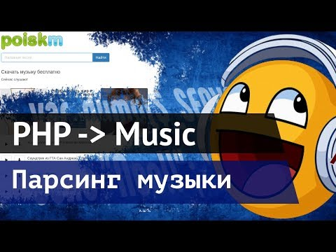 Парсинг музыки с помощи PHP с сайта Poiskm.co