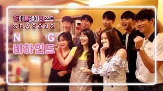 [연플리 시즌2] - NG 비하인드 영상