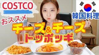 【モッパン】オール韓国語!コストコのチーズ&チーズトッポッキ!カルボブルダックとタッカンジョン【本気おすすめ】