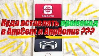 КУДА вставлять промокод в AppCent (AppBonus) ???
