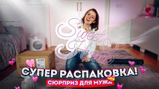 СУПЕР РАСПАКОВКА! ВСЕ ДЛЯ ДЕКОРА ДОМА! ALIEXPRESS , MAISONSDUMONDE, H&M HOME! СЮРПРИЗ ДЛЯ МУЖА! 😱