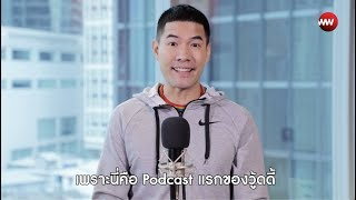 """ตุลาคมนี้ รายการใหม่ """"WOODY FM"""" คุยกับแขกทั้งลึกและจัดเต็ม 1 ชั่วโมงกว่า"""