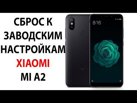 Как сбросить Xiaomi Mi A2 Hard Reset до заводских настроек
