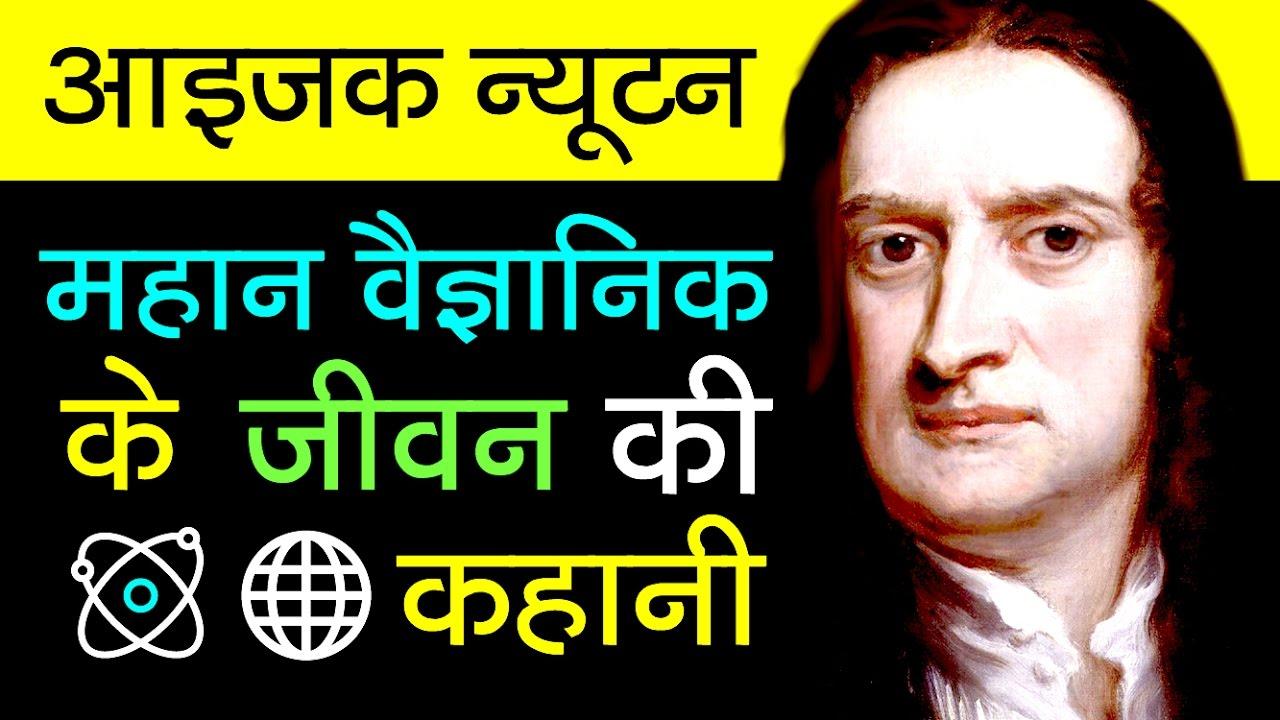 Albert Einstein Biography In Hindi Language Pdf
