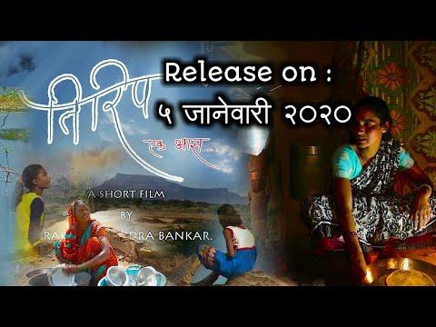 तिरीप एक आस 5 जानेवारीला / Tirip Ak Aas Trailer / Rahul Bankar.