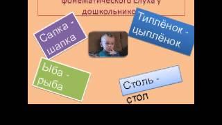 Презентация Развитие фонематического слуха у детей