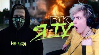 DK - Я тут / Заплатить (НЕНАХОД) Реакция | D.K. Inc. | Реакция на Дк я тут заплатить ненаход